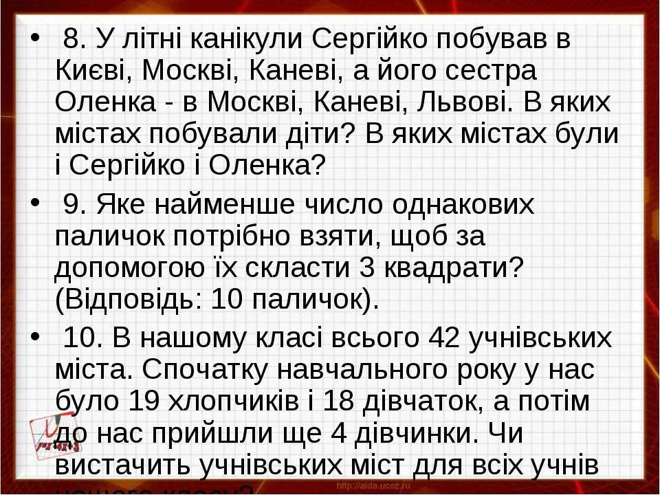 8. У літні канікули Сергійко побував в Києві, Москві, Каневі, а його сестра О...