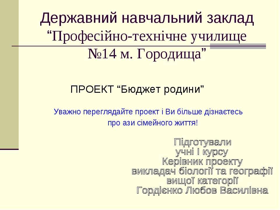 """Державний навчальний заклад """"Професійно-технічне училище №14 м. Городища"""" ПРО..."""