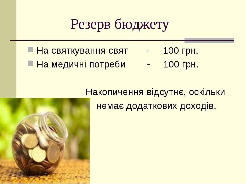 Резерв бюджету На святкування свят - 100 грн. На медичні потреби - 100 грн. Н...