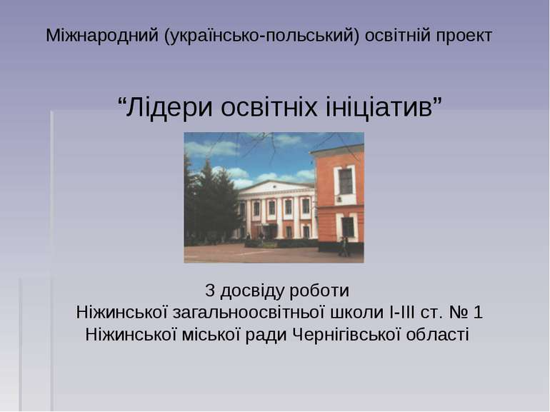 """Міжнародний (українсько-польський) освітній проект """"Лідери освітніх ініціатив..."""