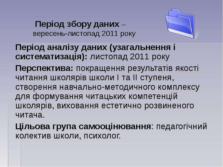 Період збору даних – вересень-листопад 2011 року Період аналізу даних (узагал...