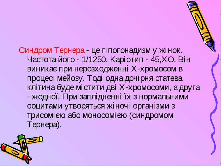 Синдром Тернера - це гіпогонадизм у жінок. Частота його - 1/1250. Каріотип - ...