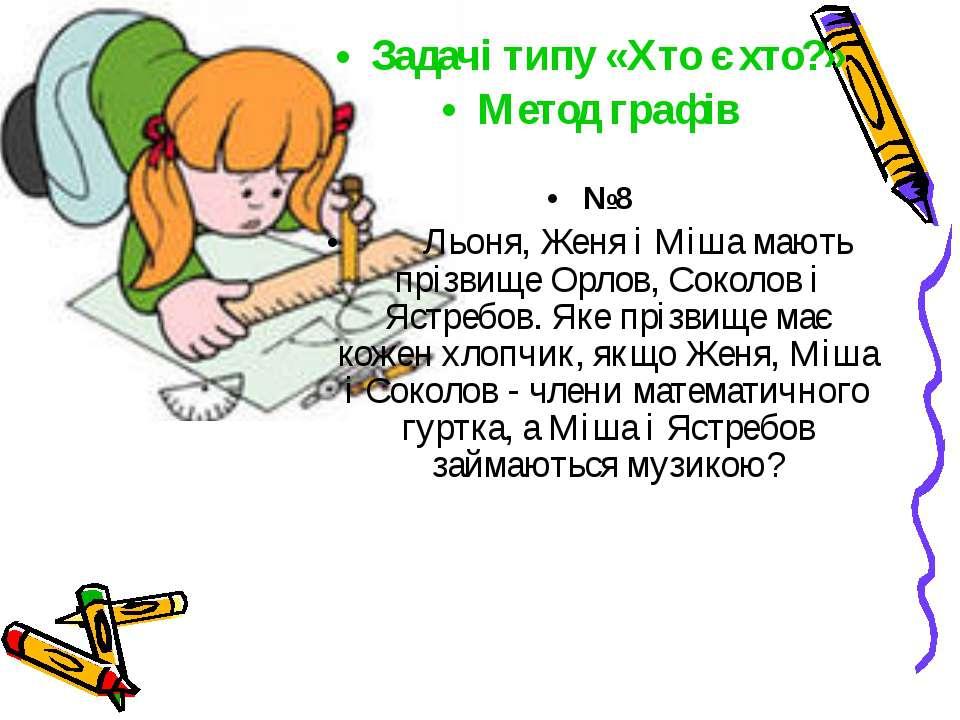 Задачі типу «Хто є хто?» Метод графів №8 Льоня, Женя і Міша мають прізвище Ор...