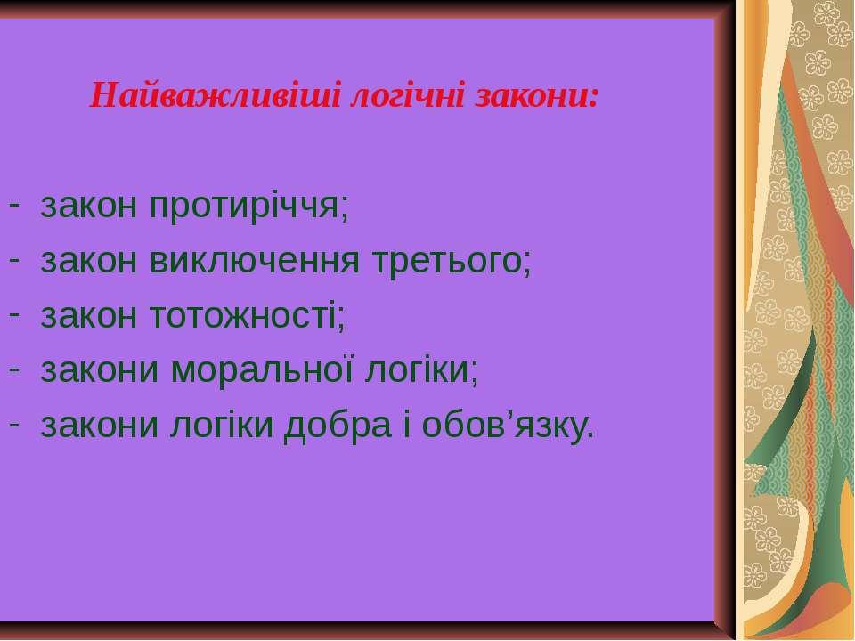 Найважливіші логічні закони: закон протиріччя; закон виключення третього; зак...