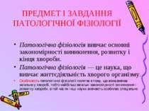 ПРЕДМЕТ І ЗАВДАННЯ ПАТОЛОГІЧНОЇ ФІЗІОЛОГІЇ Патологічна фізіологія вивчає осно...