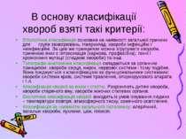 В основу класифікації хвороб взяті такі критерії: Етіологічна класифікація ос...
