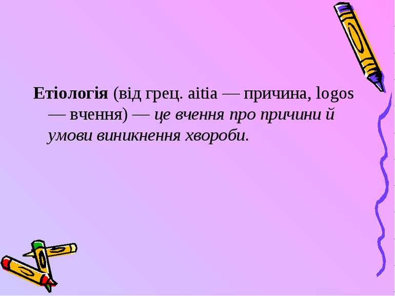 Етіологія (від грец. аіtіа — причина, lоgоs — вчення) — це вчення про причини...