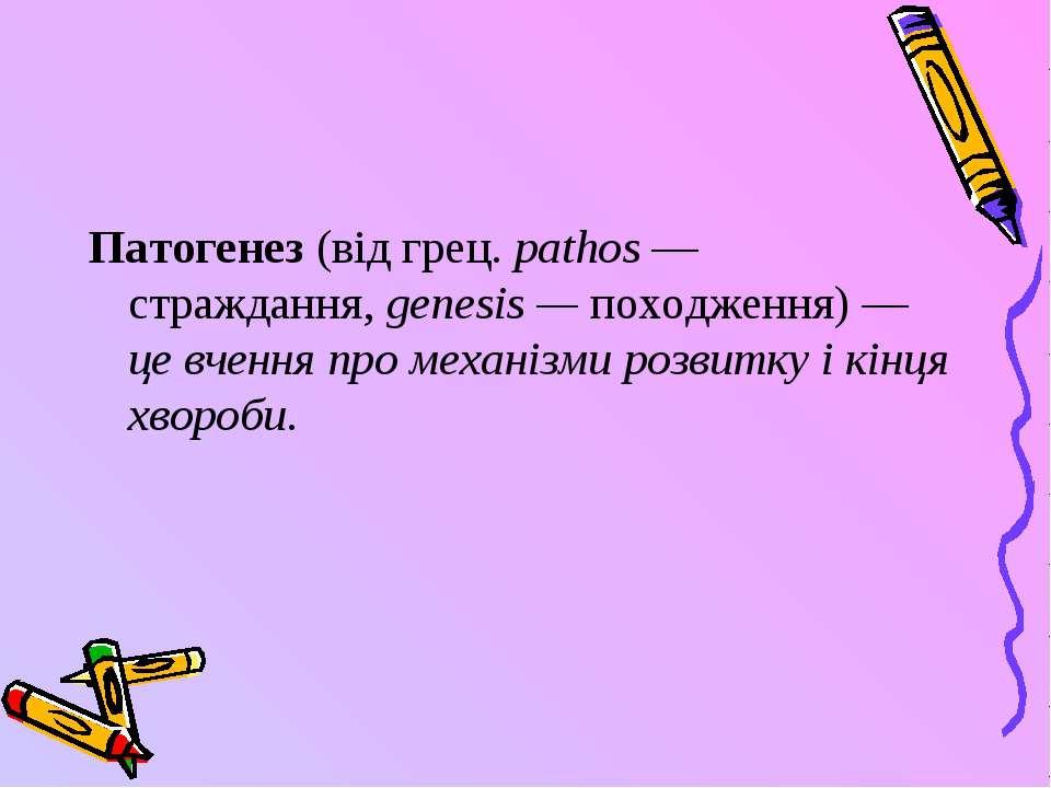 Патогенез (від грец. pathos — страждання, genesis — походження) — це вчення п...