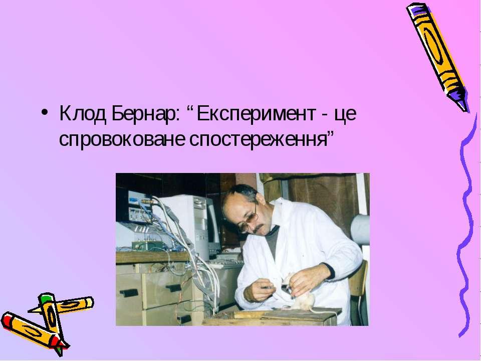"""Клод Бернар: """"Експеримент - це спровоковане спостереження"""""""