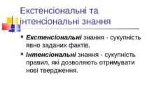 Екстенсіональні та інтенсіональні знання Екстенсіональні знання - сукупність ...