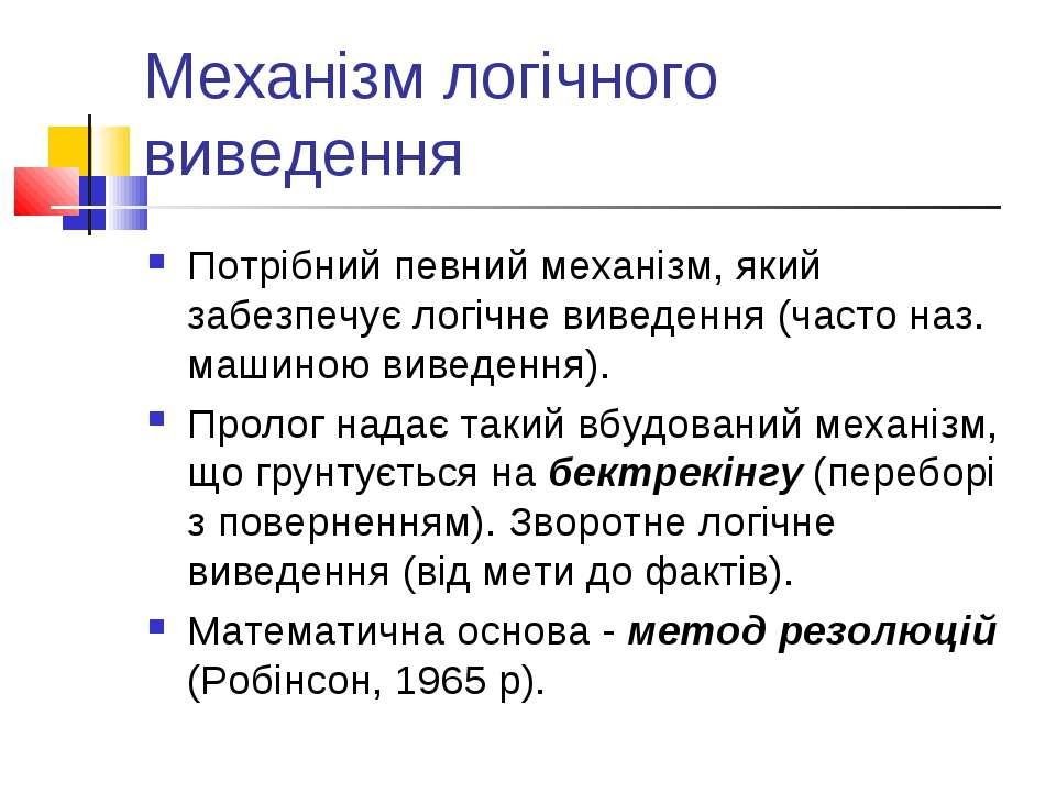 Механізм логічного виведення Потрібний певний механізм, який забезпечує логіч...