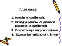 План лекції Історія мікробіології. Вклад українських учених в розвиток мікроб...