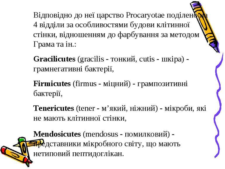 Відповідно до неї царство Procaryotae поділено на 4 відділи за особливостями ...