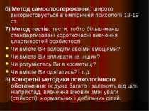 6).Метод самоспостереження: широко використовується в емпіричній психології 1...