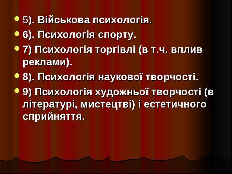 5). Військова психологія. 6). Психологія спорту. 7) Психологія торгівлі (в т....