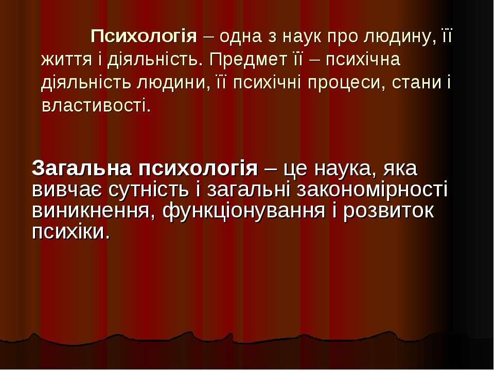 Психологія – одна з наук про людину, її життя і діяльність. Предмет її – псих...