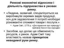 Ринкові економічні відносини і діяльність підприємства в умовах ринку. «Людин...