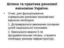 Шляхи та практика ринкової економіки України. Отже, для функціонування нормал...