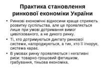Практика становлення ринкової економіки України Ринкові економічні відносини ...