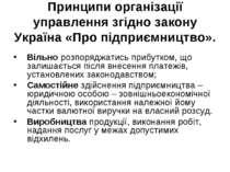 Принципи організації управлення згідно закону Україна «Про підприємництво». В...