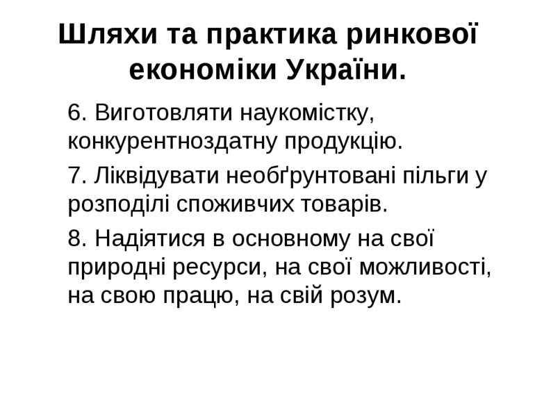 Шляхи та практика ринкової економіки України. 6. Виготовляти наукомістку, кон...