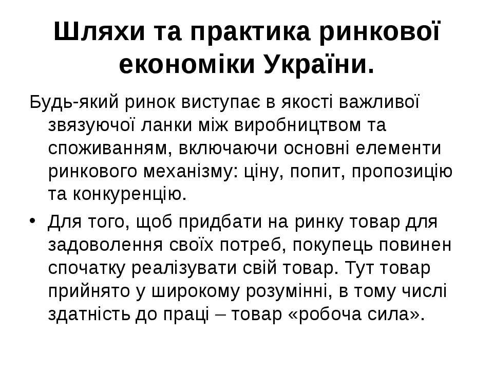 Шляхи та практика ринкової економіки України. Будь-який ринок виступає в якос...