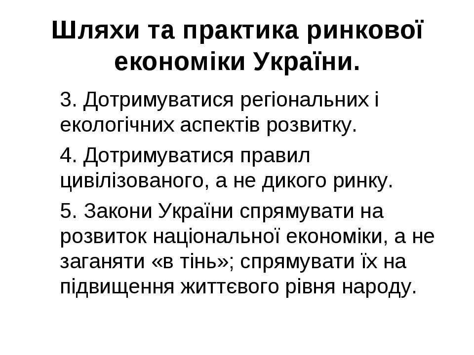 Шляхи та практика ринкової економіки України. 3. Дотримуватися регіональних і...