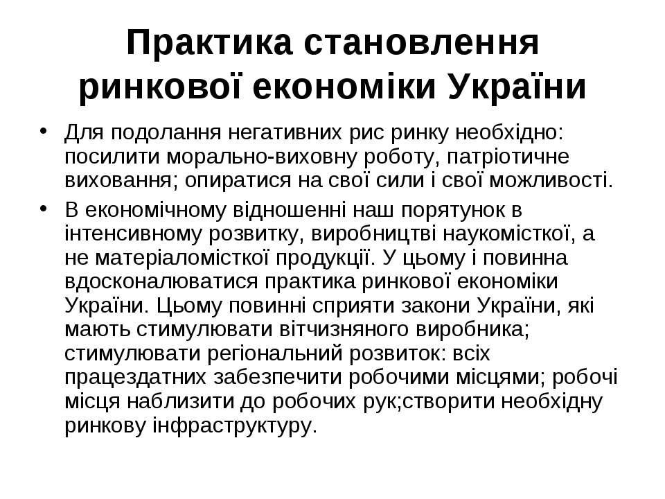 Практика становлення ринкової економіки України Для подолання негативних рис ...