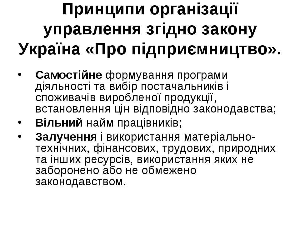 Принципи організації управлення згідно закону Україна «Про підприємництво». С...