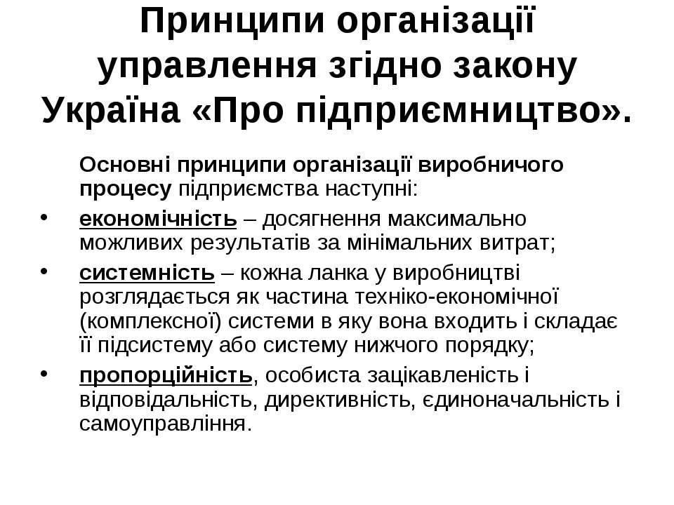Принципи організації управлення згідно закону Україна «Про підприємництво». О...