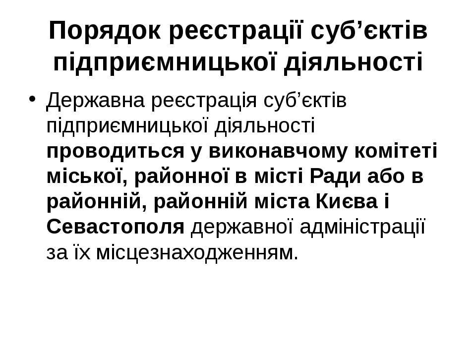 Порядок реєстрації суб'єктів підприємницької діяльності Державна реєстрація с...
