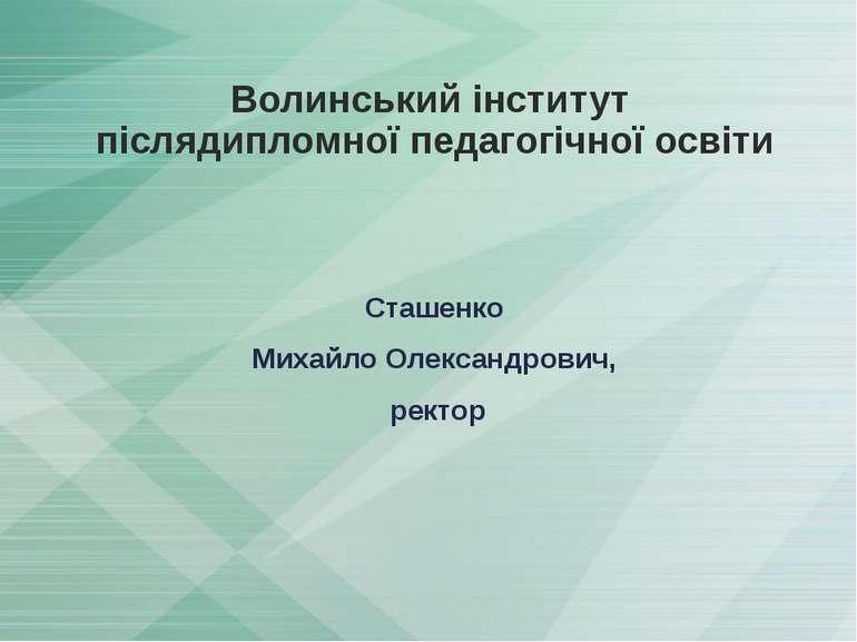 Волинський інститут післядипломної педагогічної освіти Сташенко Михайло Олекс...