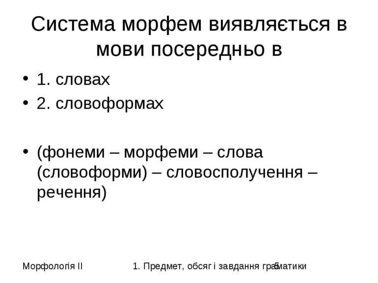 Система морфем виявляється в мови посередньо в 1. словах 2. словоформах (фоне...