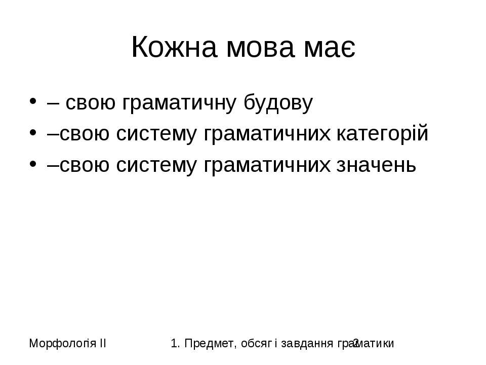 Кожна мова має – свою граматичну будову –свою систему граматичних категорій –...