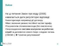 На ці питання Закон про воду (2006) намагається дати регуляторні відповіді: І...
