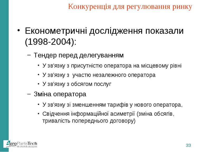 Економетричні дослідження показали (1998-2004): Тендер перед делегуванням У з...