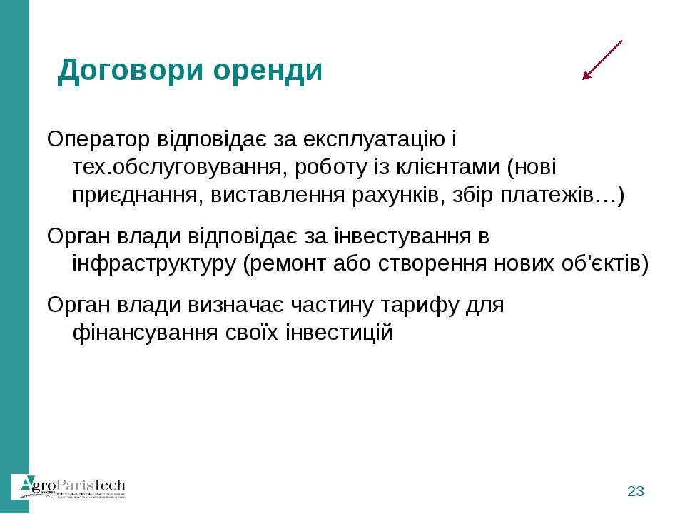 Договори оренди Оператор відповідає за експлуатацію і тех.обслуговування, роб...