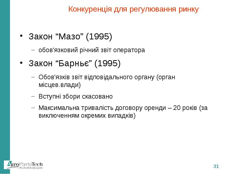 """Закон """"Мазо"""" (1995) обов'язковий річний звіт оператора Закон """"Барньє"""" (1995) ..."""