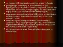 до складу БКК зазвичай входить не більш 15 банків; реструктуризація боргу в Л...