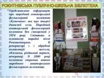 Представлено інформацію про народний аматорський фольклорний колектив «Куточа...