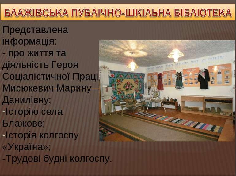 Представлена інформація: - про життя та діяльність Героя Соціалістичної Праці...