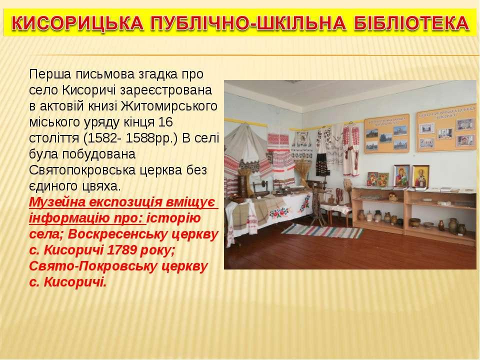 Перша письмова згадка про село Кисоричі зареєстрована в актовій книзі Житомир...