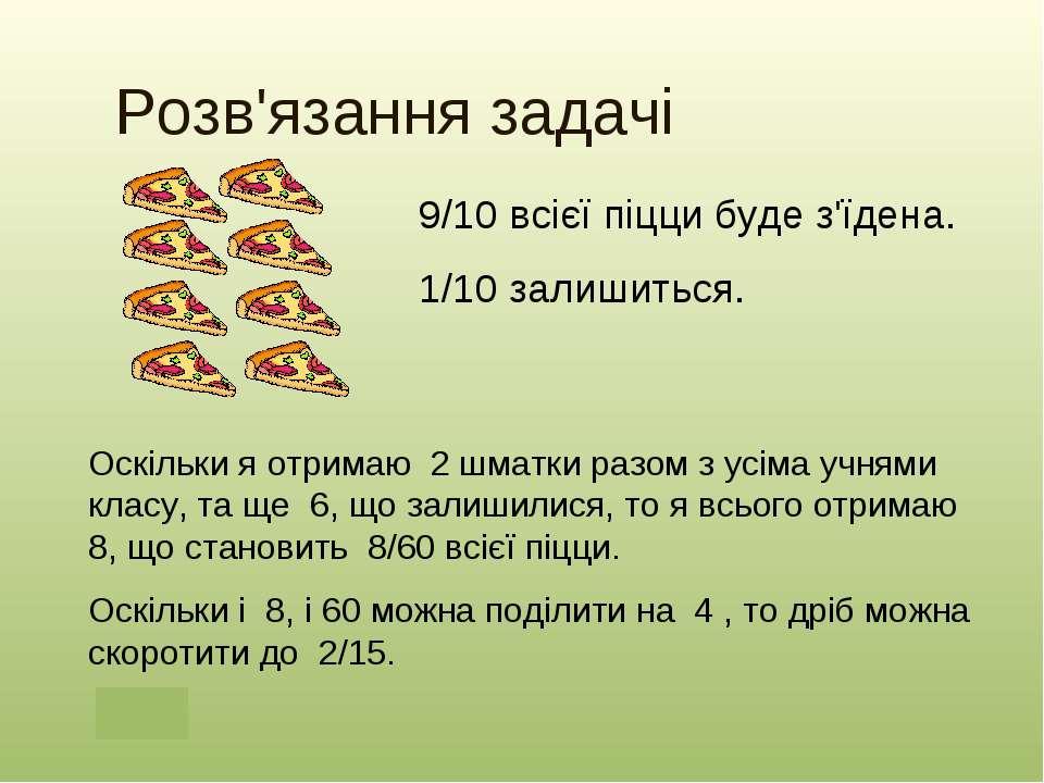 Розв'язання задачі 9/10 всієї піцци буде з'їдена. 1/10 залишиться. Оскільки я...