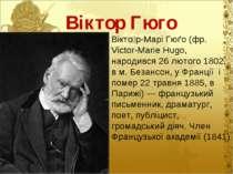 Віктор Гюго Вікто р-Марі Гюґо (фр. Victor-Marie Hugo, народився 26 лютого 180...