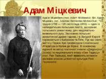 Адам Міцкевич Ада м Міцке вич (пол. Adam Mickiewicz; біл. Адам Міцкевіч; лит....