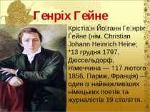 Генріх Гейне Крістіа н Йо ганн Ге нріх Ѓейне (нім. Christian Johann Heinrich ...