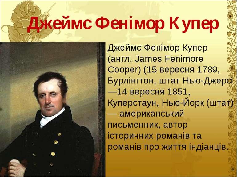 Джеймс Фенімор Купер Джеймс Фенімор Купер (англ. James Fenimore Cooper) (15 в...