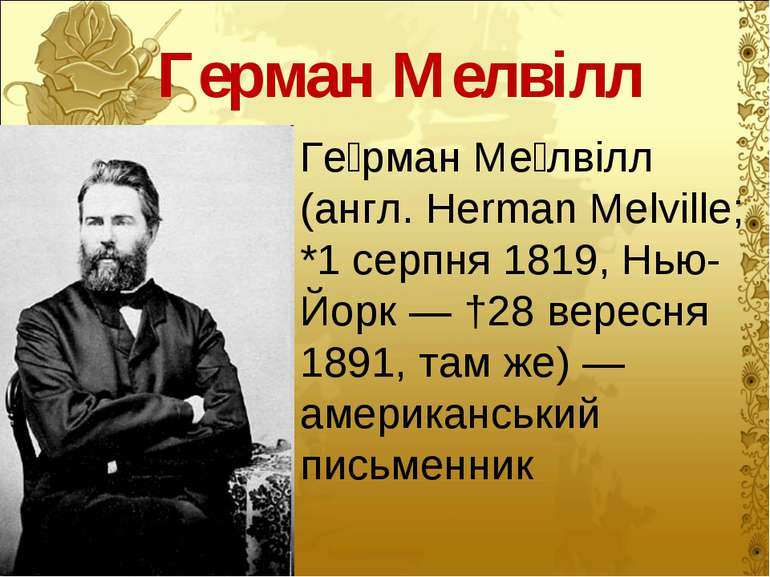 Герман Мелвілл Ге рман Ме лвілл (англ. Herman Melville; *1 серпня 1819, Нью-Й...