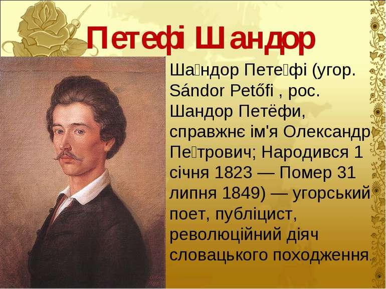 Петефі Шандор Ша ндор Пете фі (угор. Sándor Petőfi , рос. Шандор Петёфи, спра...