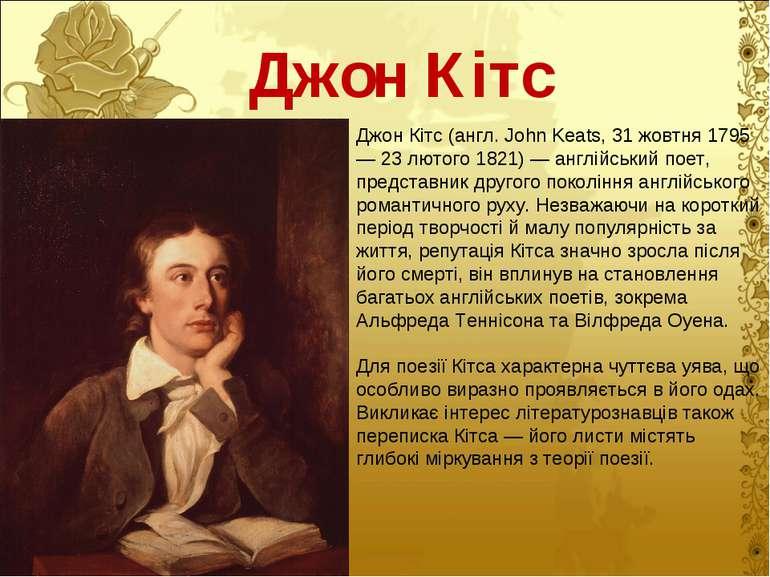 Джон Кітс Джон Кітс (англ. John Keats, 31 жовтня 1795 — 23 лютого 1821) — анг...